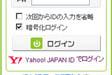 Yahoo! JAPAN IDログイン画面