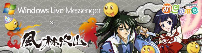 Windows Live Messenger × 風林火山