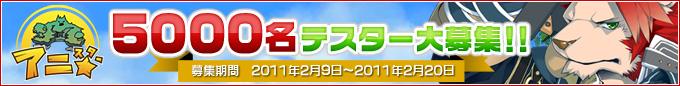 「アニ☆(アニスター)」クローズドβテスト募集