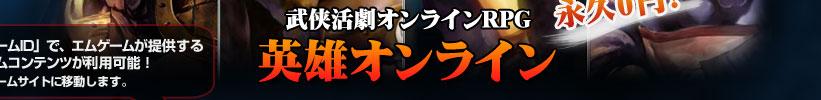 武侠活劇オンラインRPG 英雄オンライン