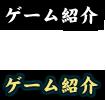 ゲーム紹介