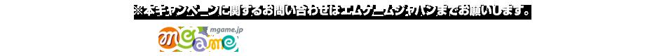 Copyright ?2008 MGAME JAPAN Corp.