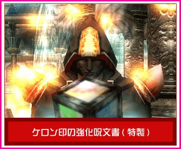 ケロン印の強化呪文書(特製)