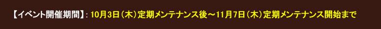 【イベント開催期間】: 10月3日(木)定期メンテナンス後〜11月7日(木)定期メンテナンス開始まで