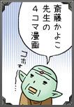 斉藤かよ子先生の4コマ漫画
