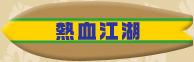 熱血江湖オンライン