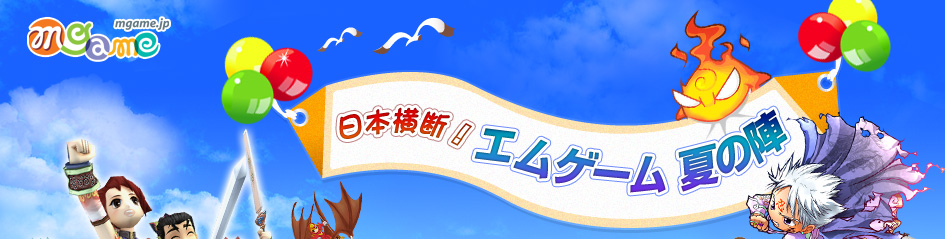 日本横断!エムゲームジャパン 夏の陣